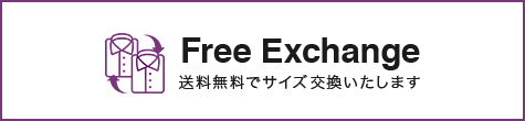 Free Exchange 送料無料でサイズ交換いたします