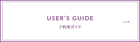 USER'S GUIDE ご利用ガイド