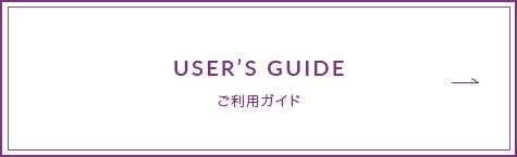 USER'S GUIDE ご利用ガイド