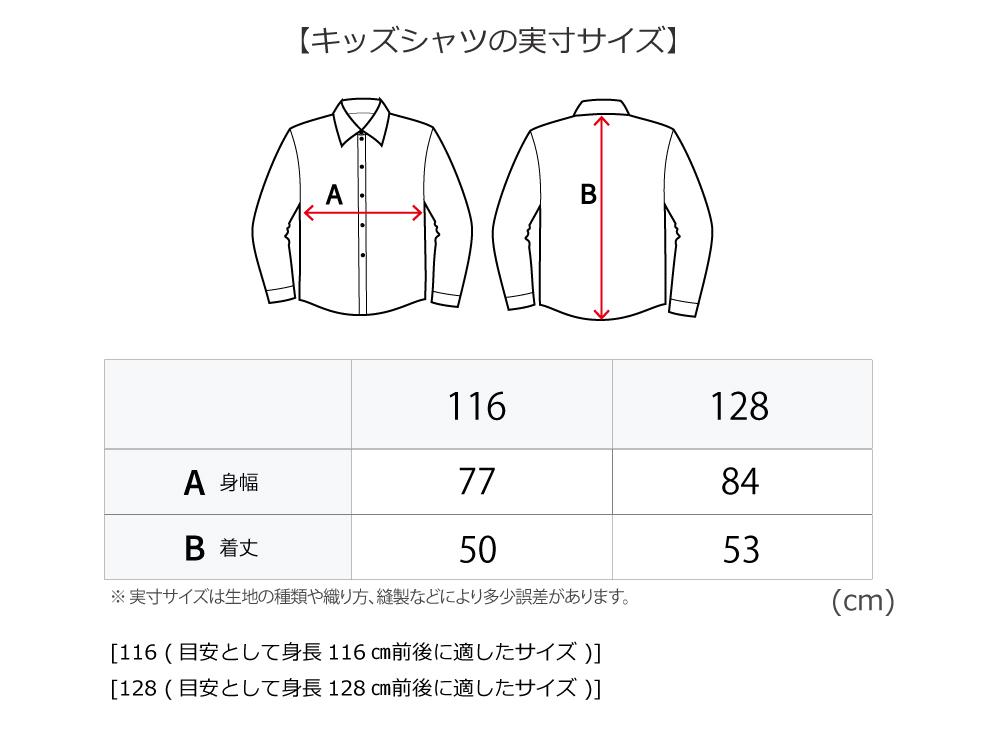 キッズシャツサイズガイド