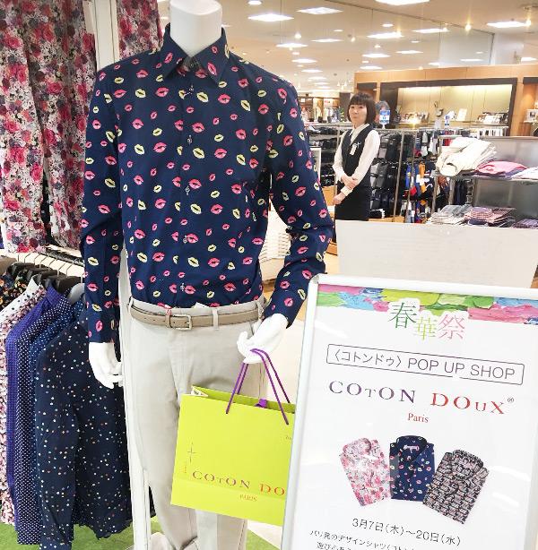 東急百貨店・札幌コトンドゥ/CotonDouxポップアップショップ