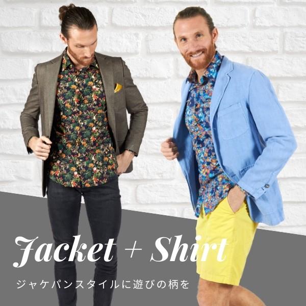 ジャケパンスタイルのシャツにはコトンドゥ/CotonDouxで遊びの柄を