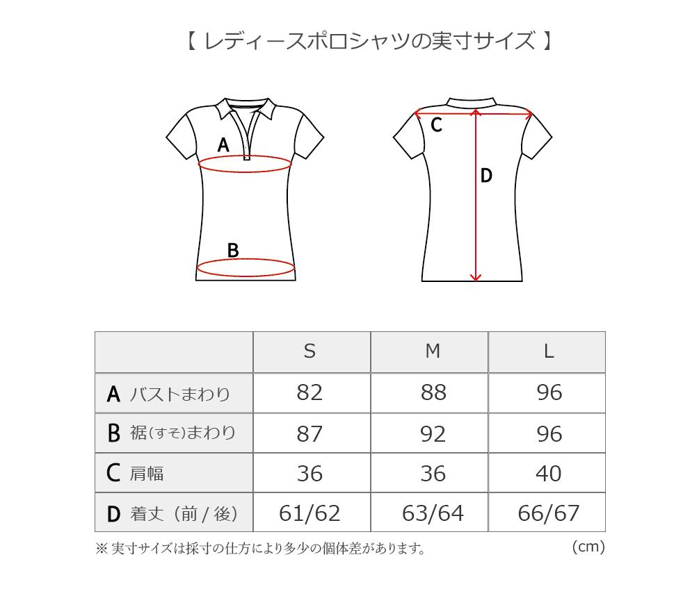 レディースポロシャツサイズガイド